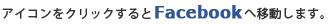 KEY PlanningのFacebookページ